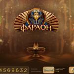 Онлайн казино Фараон место интересного времяпровождения