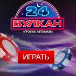 Несколько проверенных способов для выигрыша в казино Вулкан24