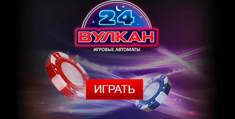 Наслаждение игровыми слотами в казино Вулкан 24 бесплатно