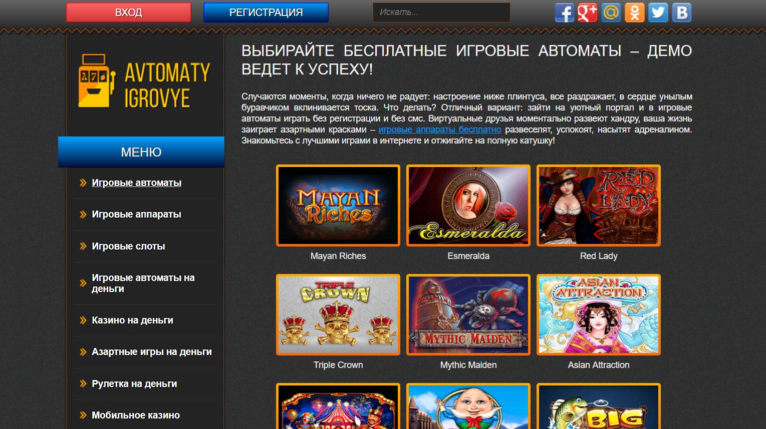 Игровые автоматы – азартный онлайн отдых, доступный каждому