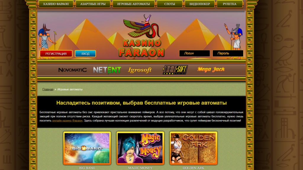 фото Фараон азарта казино царство