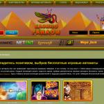 Игровые автоматы онлайн от казино Фараон