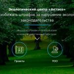 Экологический центр «Актэко»