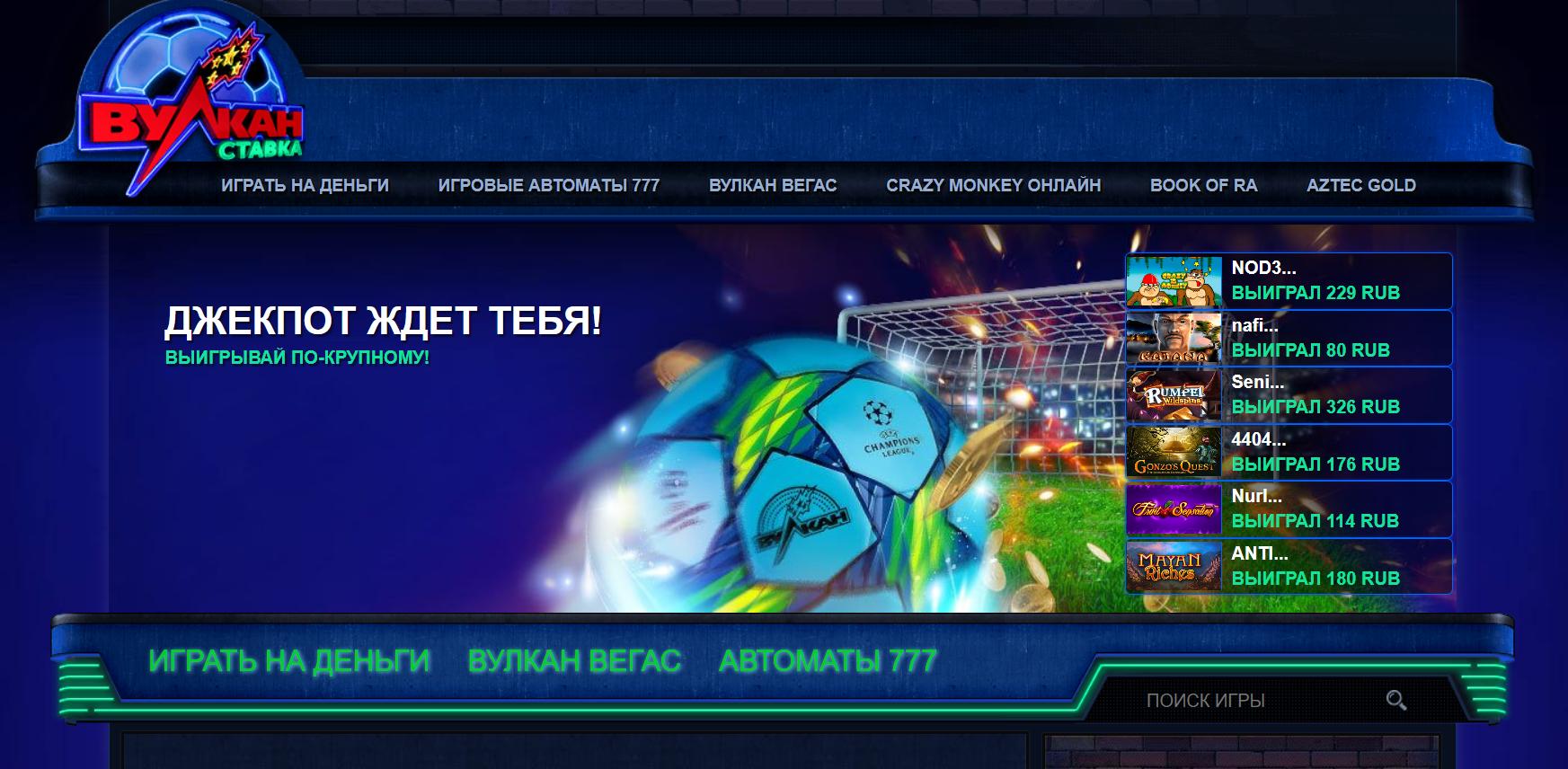 Преимущества выбора игрового онлайн казино Вулкан