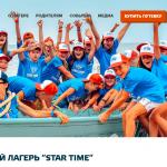 Детский лагерь в Украине STAR TIME – подходящее место для детского отдыха