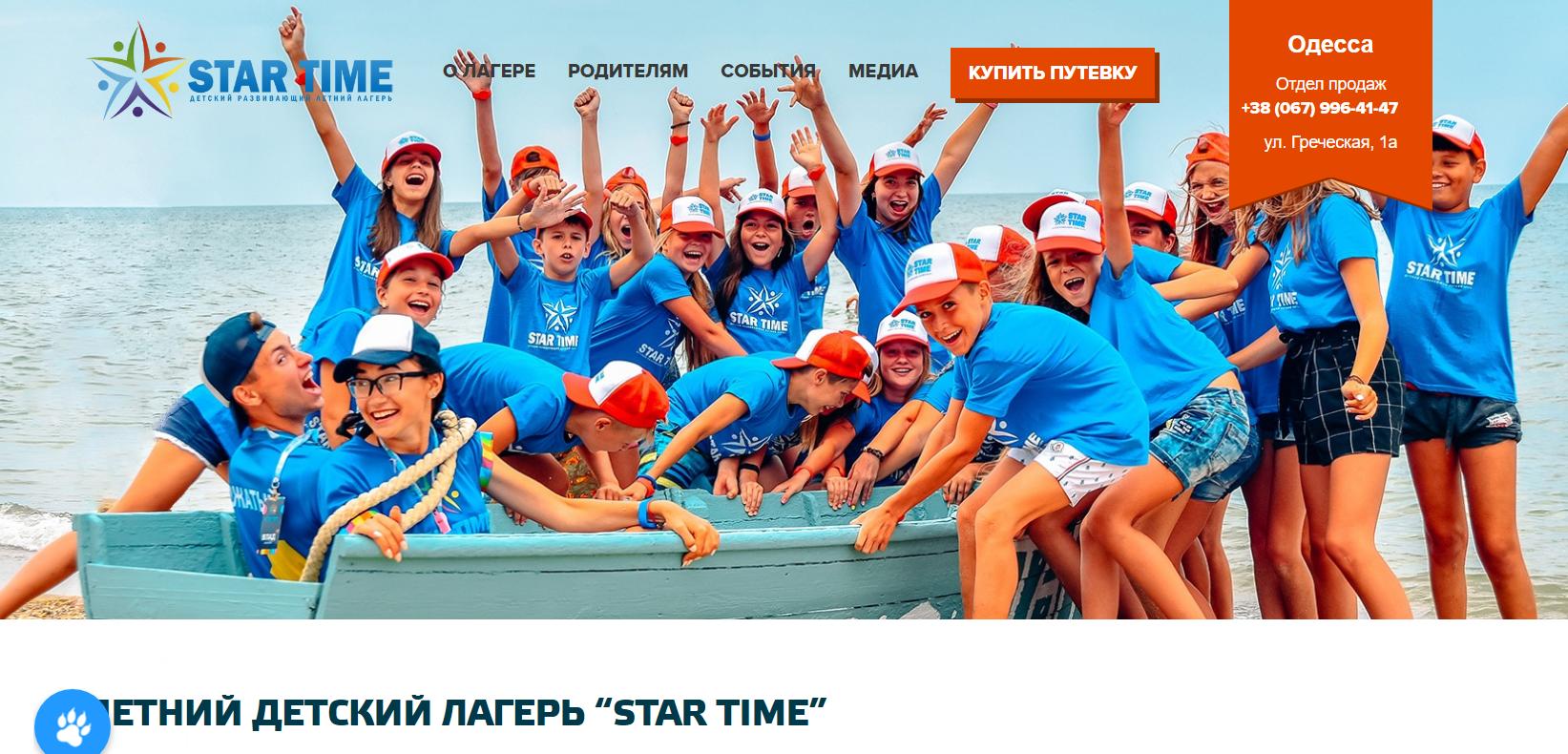 Детский лагерь в Украине STAR TIME - подходящее место для детского отдыха