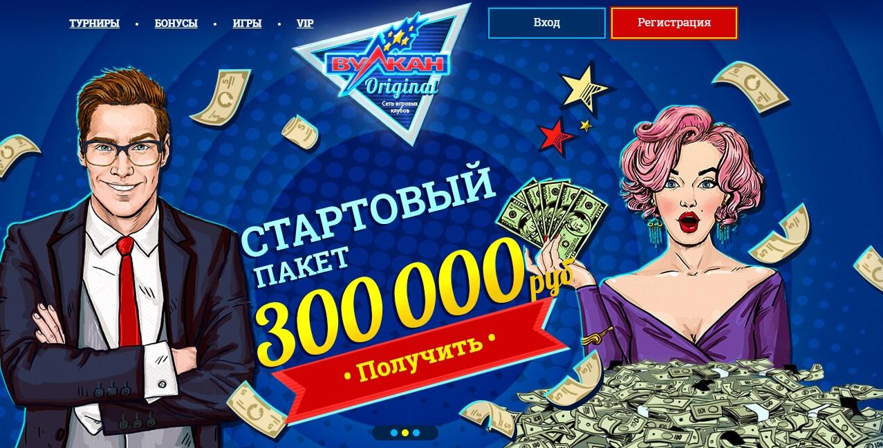 Возможности украинских клиентов в казино Вулкан