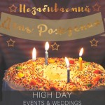 Умопомрачительный День Рождения: 10 советов по организации незабываемого праздника