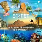 Египет – страна, которая знает все тонкости качественного туризма