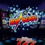 Фриспины в казино Вулкан Старс: выгодная игра без вложений