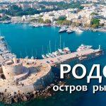 Остров Родос: это то, что останется в сердце