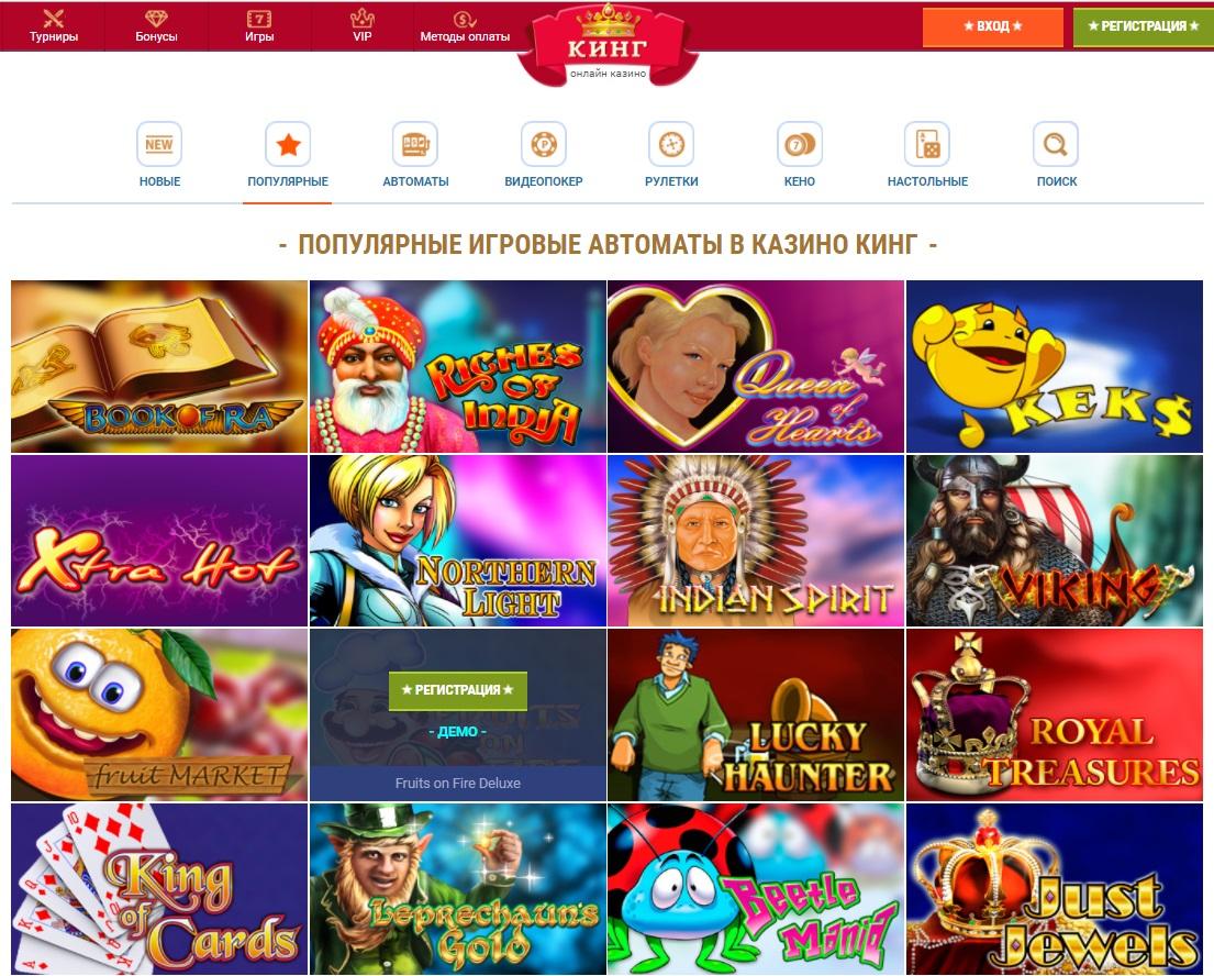 Онлайн-казино Слотокинг - ответственная и качественная игра
