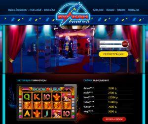 Бесплатное казино Вулкан — лучшее в сети